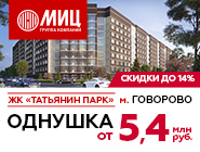 ЖК «Татьянин парк» Ипотека 7,4%!